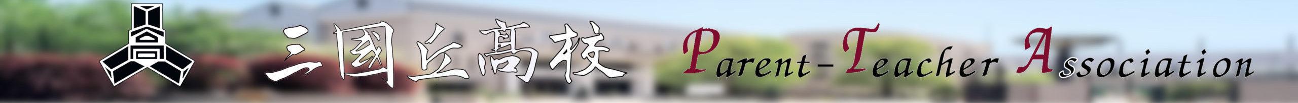 大阪府立三国丘高等学校PTA(全日制)